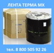 Лента ТЕРМА-МХ